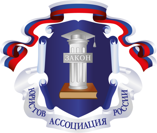 The Association of Russia's Lawyers