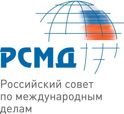 Российский Совет по Международным Делам